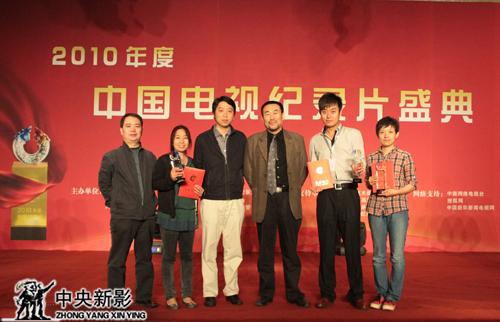 2011年,中央新影集团总编室主任郑富权(左一)参加2010年度中国电视纪录片盛典。