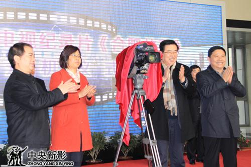 2013年,中央新影集团总编室主任郑富权(左一)参加纪录片《合肥故事》开机仪式。