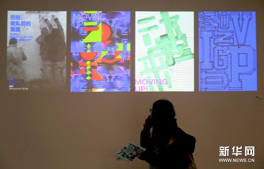 (4)3月10日,参观者在欣赏多媒体展示作品《动态海报实验》。