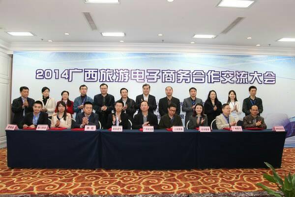 广西壮族自治区旅游发展委员会与多家电商企业达成合作(摄影/唐晓宁)