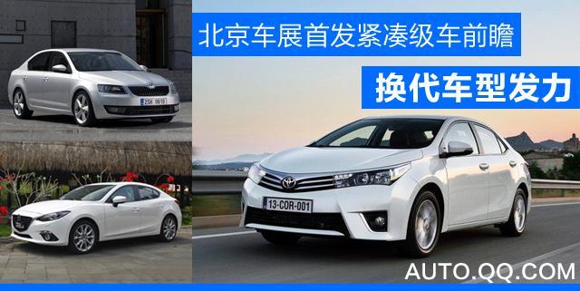 北京车展首发紧凑级车前瞻 换代车型发力