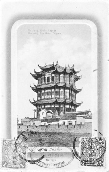 年,欧洲出版的画报上的黄鹤楼, 1903年,一枚从汉口寄往法国的明