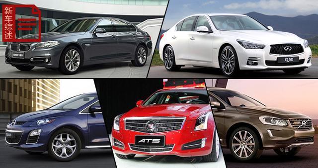 五款进口转国产新车盘点 车型变化抢先看
