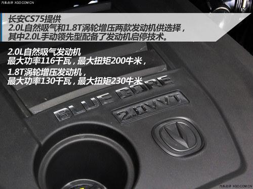 2.0L手动豪华型就不错 长安CS75购买推荐