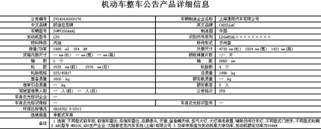[国内车讯]国产凯迪拉克ATS L部分配置曝光