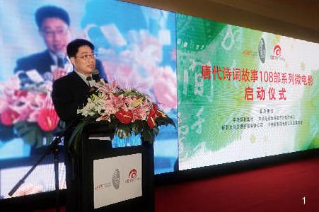 新影集团重大项目部主任、央视CNTV微电影频道总编辑杨才旺