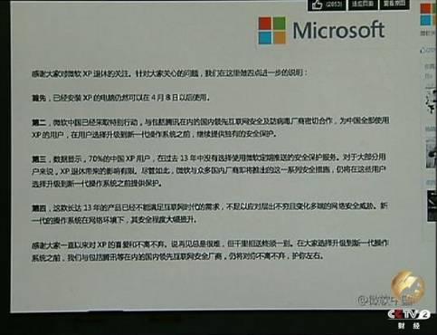 微软官方发布关于维护xp系统的进一步说明