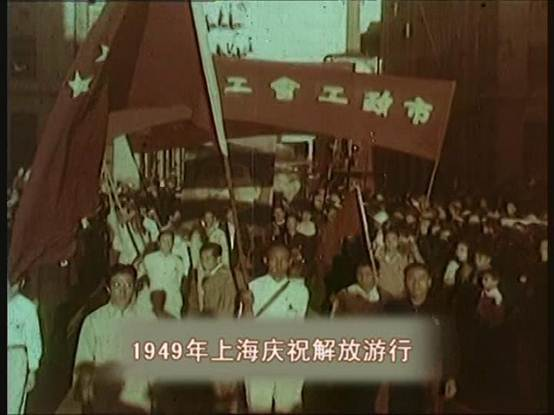 The Shanghai Audio-visual Archive release the well-preserved color film to mark the 65th anniversary of Shanghai