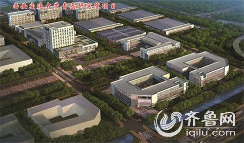 西安交通大学青岛研究院项目