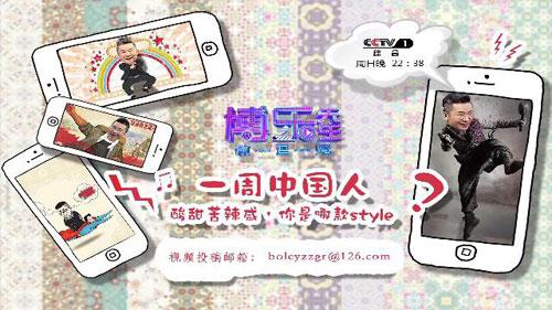 """图注:""""一周中国人""""继续发起视频征集令,下期主题为""""父亲常说的一句话"""""""