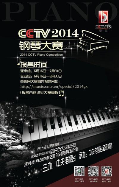 2014央視鋼琴大賽海報