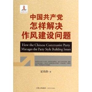 中国共产党怎样解决作风建设问题