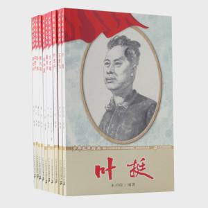书名《少年红色经典·革命先驱系列》 作者 曾立伟等编著 出版社 二十一世纪出版社
