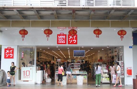 在miniso名创优品店铺的购物过程中,你会发现:快乐的生活,就是这么