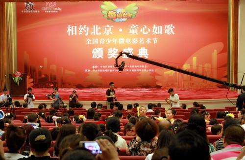 全国青少年微电影艺术节颁奖典礼在京举行