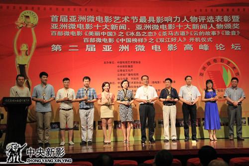 颁奖嘉宾王迎庆、杨明品和获奖代表锁飞、王群等合影