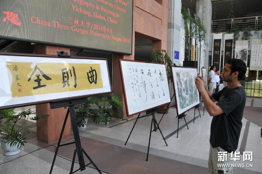 A UN Exchange exhibition of Chinese calligraphy and painting called