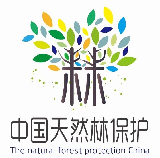 天然林保护标识,标识语设计大赛——标识作者:苏陆
