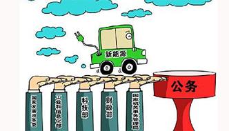 """五部门发文为公务车""""新能源化""""设置路线图"""