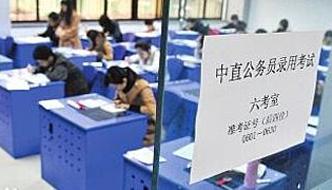 公务员考试600神句热传 专家:大而化之不受欢迎