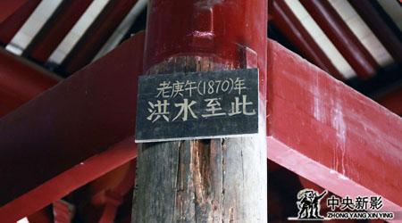 """黄陵庙中""""庚午年洪水至此""""的标记"""