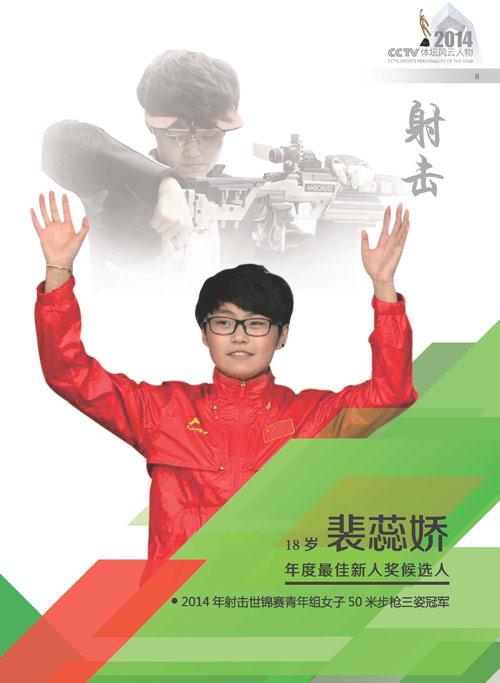 2014体坛风云人物年度最佳新人奖候选人 裴蕊娇