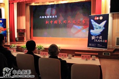 丝瓜成版人性视频app共同观看《新中国民间外交实录》