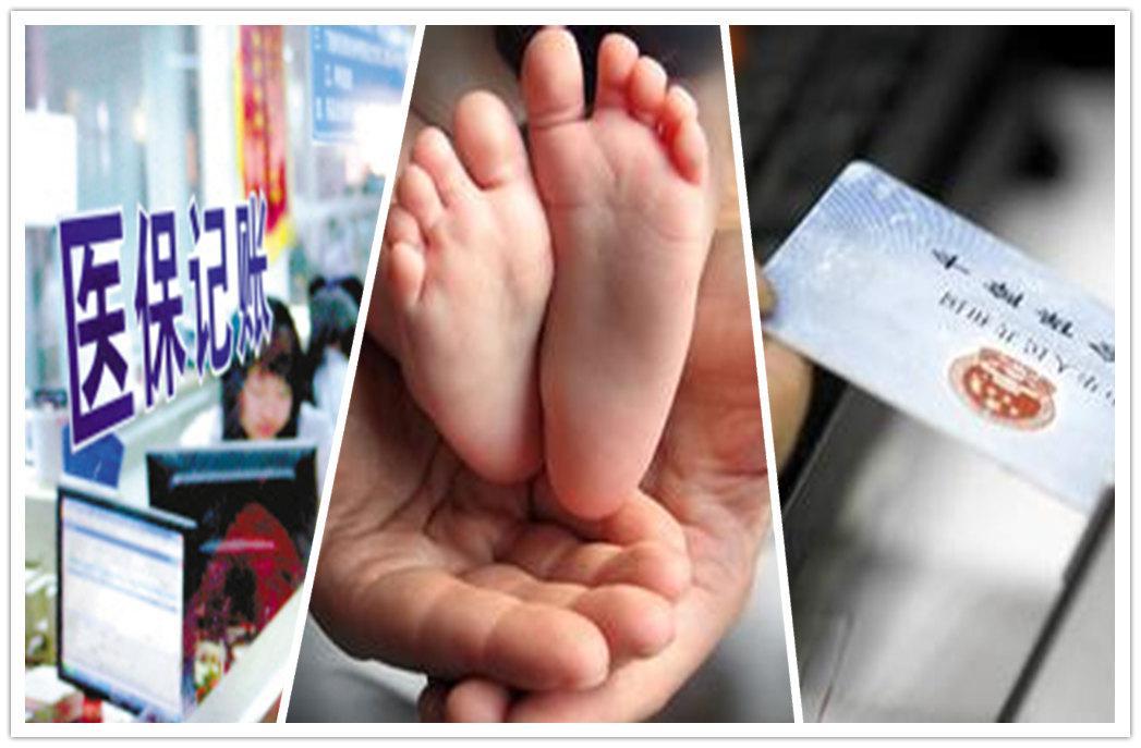"""不少""""新晋""""爸妈们在带宝宝看病后发现,新生婴儿住院费用的相关报销政策中,婴儿医保似乎存在""""空档期""""。"""