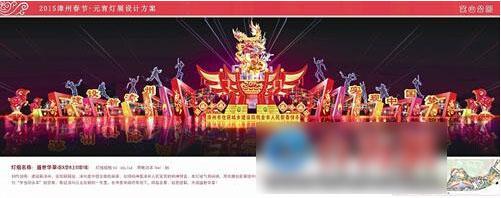 《盛世华章》花灯,用光雕追影展现中国女排顽强拼搏不断跨越场景