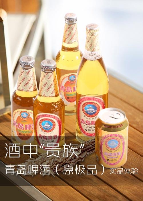 """酒中""""贵族"""" 青岛啤酒(原极品)实品体验"""