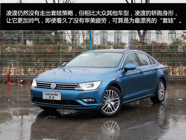 """凌渡定位于轿跑,外型上的运动感是必不可少的,首先就是宽扁且低矮的轿跑化设计。大众的设计师借助MQB平台的灵活性,将凌渡的车身做得更宽,达到了1826mm,而车身高度只有1425mm,这样的宽高比正好营造出了一种趴在地上蓄势待发的感觉,这也是上海大众一再强调的""""宽体轿跑""""的数字体现。"""