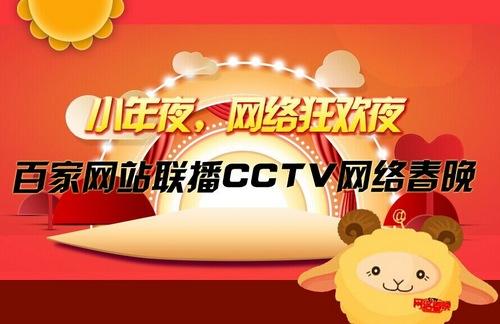 2015年CCTV网络春晚