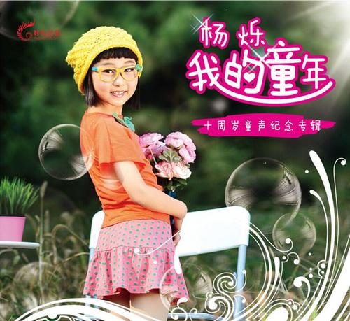 00后歌手杨烁新专辑《我的童年》 嗓音甜美