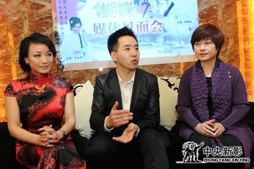 《蝴蝶梦》首映式上韦翔东(中)与主演王志萍、郑国凤接受采访