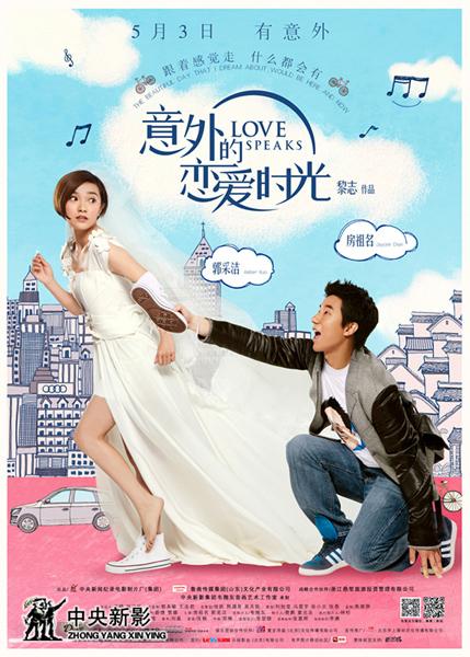 《意外的恋爱时光》海报