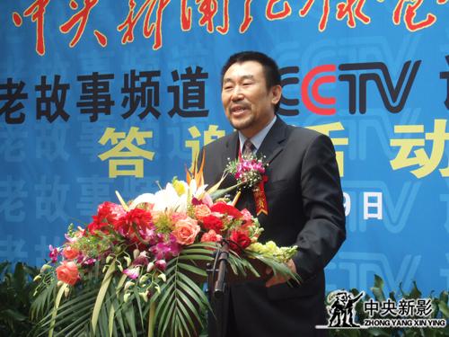 高峰厂长在老故事频道开播庆典上讲话