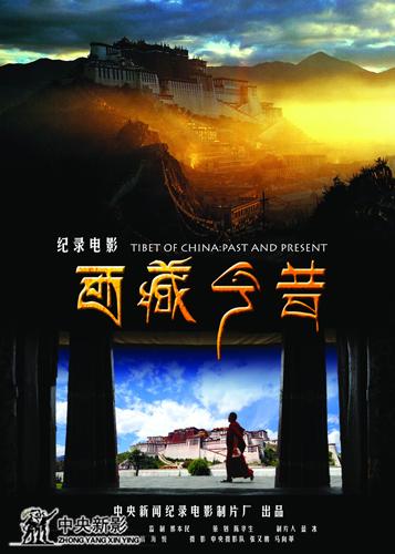 新影地理节目部人文纪录片海报 (3)副本