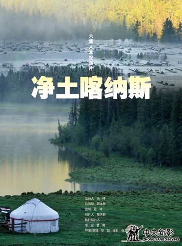 新影地理节目部人文纪录片海报 (1)副本.jpg