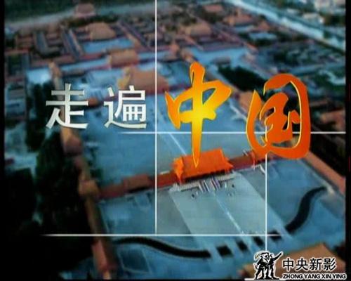 《走遍中国》栏目片头副本.jpg