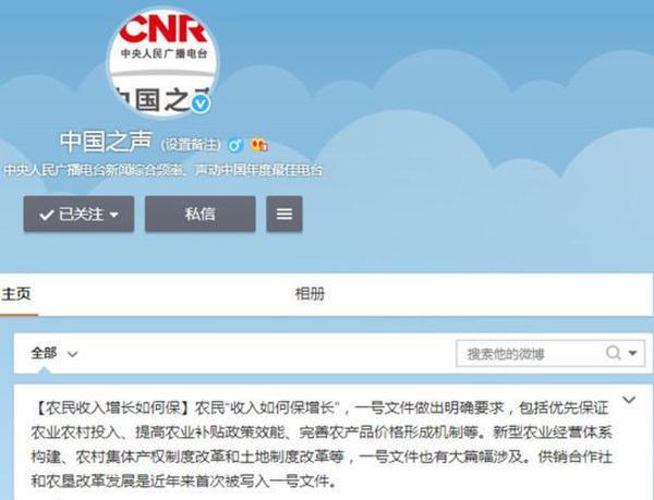 """中央发布2015年一号文件连续第12年聚焦""""三农"""" (9)"""