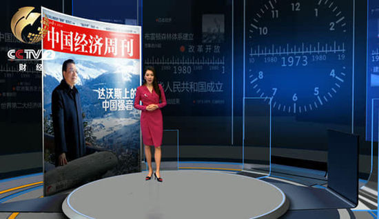 《财经周刊》亮相CCTV2 250�O纯虚拟演播室曝光