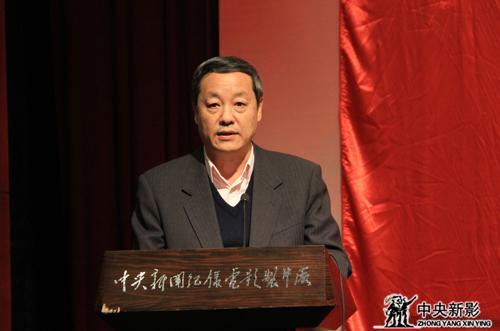 中央新影集团党委副书记、副总裁安为民宣读文件