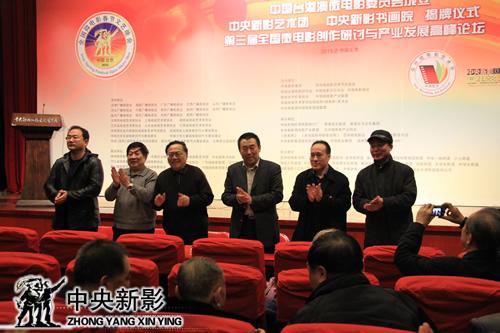 签署成立中国台港澳微电影委员会暨举办全国两岸四地微电影创作大赛的合作协议书