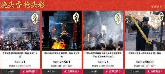 多家寺院竞拍新年头香 万元香热卖需秒拍