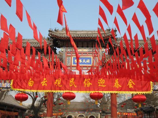 مهرجان باي يون