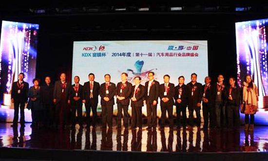 2014年度(第十一届)汽车用品行业品牌盛会嘉宾