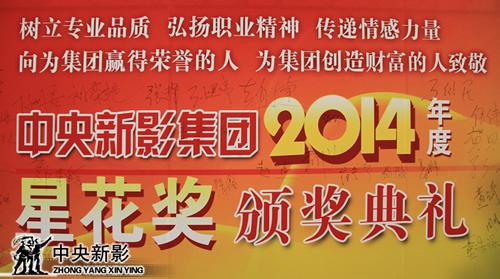 """中央新影集团2014年度""""星花奖""""颁奖典礼在科影剧空间剧场隆重举行"""