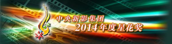 """点击↑2014年度""""星花奖""""中央新影集团官网专题报道"""