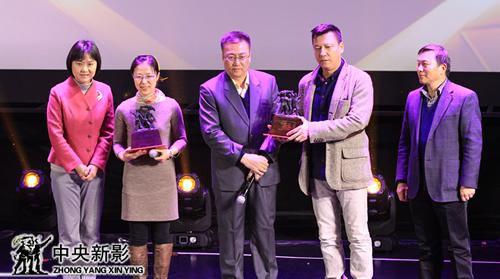 集团工会主席李书珍(右一)、财务管理部主任孟亚东(左一)为获得自然环境类优秀纪录片奖者颁发奖杯