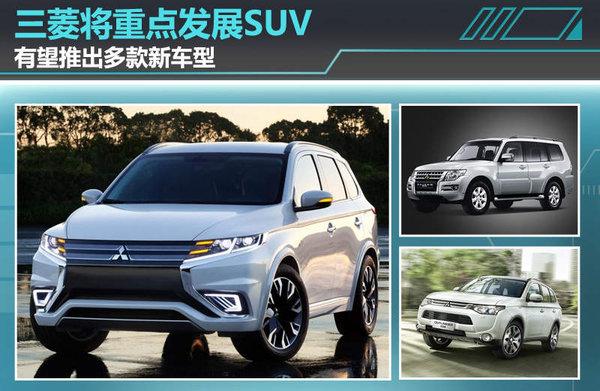三菱将重点发展SUV 有望推出多款新车型高清图片